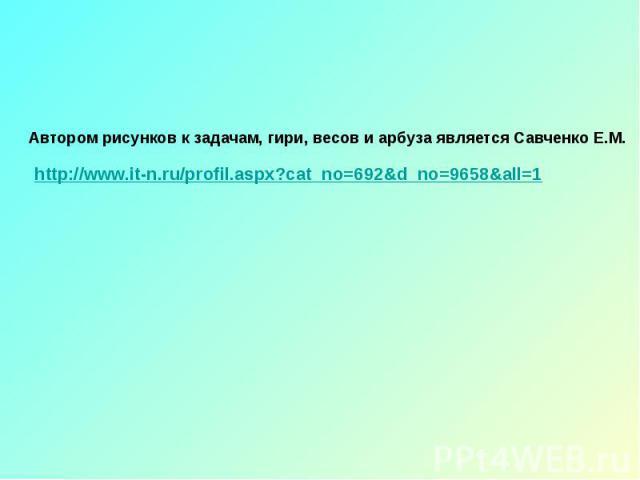 http://www.it-n.ru/profil.aspx?cat_no=692&d_no=9658&all=1 http://www.it-n.ru/profil.aspx?cat_no=692&d_no=9658&all=1