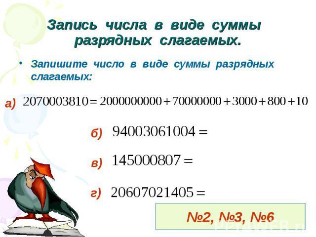 Запись числа в виде суммы разрядных слагаемых. Запишите число в виде суммы разрядных слагаемых:
