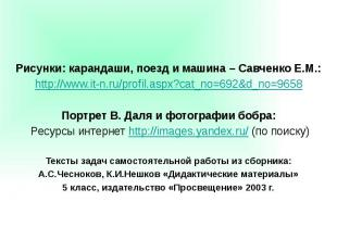 Рисунки: карандаши, поезд и машина – Савченко Е.М.: Рисунки: карандаши, поезд и