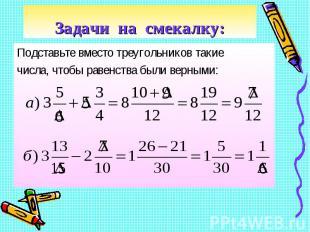 Подставьте вместо треугольников такие Подставьте вместо треугольников такие числ