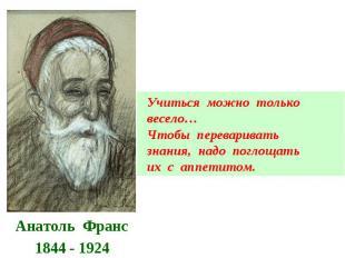 Анатоль Франс 1844 - 1924