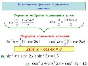 Формулы квадрата половинных углов: