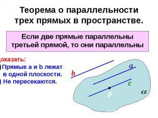 Теорема о параллельности трех прямых в пространстве. Если две прямые параллельны