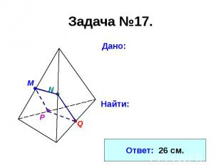 Задача №17.