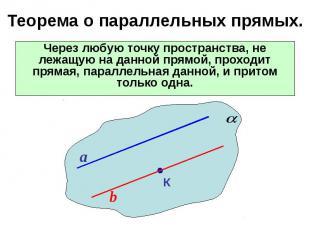 Теорема о параллельных прямых. Через любую точку пространства, не лежащую на дан