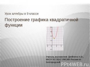 Построение графика квадратичной функции Урок алгебры в 9 классе