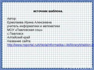 источник шаблона. источник шаблона. Автор: Ермолаева Ирина Алексеевна учитель ин