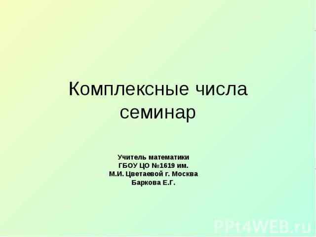 Комплексные числа семинар