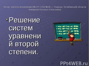 Автор: учитель математики МБОУ СОШ №38, г. Озерска, Челябинской области Комарова