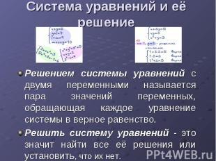 Система уравнений и её решение Решением системы уравнений с двумя переменными на