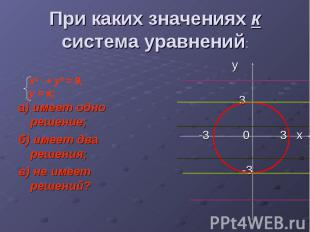 При каких значениях к система уравнений: а) имеет одно решение; б) имеет два реш