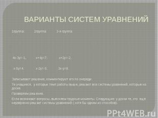 ВАРИАНТЫ СИСТЕМ УРАВНЕНИЙ 1группа: 2группа: 3-я группа: 4х-3у=-1, х+4у=7; х+2у=-