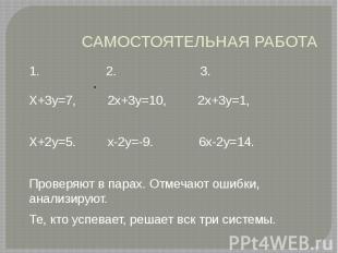 САМОСТОЯТЕЛЬНАЯ РАБОТА 1. 2. 3. Х+3у=7, 2х+3у=10, 2х+3у=1, Х+2у=5. х-2у=-9. 6х-2