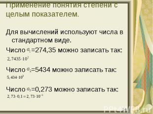Для вычислений используют числа в стандартном виде. Для вычислений используют чи