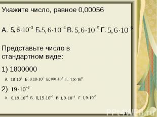 Укажите число, равное 0,00056 Укажите число, равное 0,00056 А. Б. В. Г.