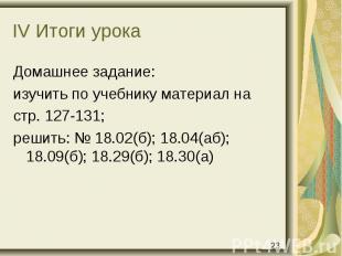 Домашнее задание: Домашнее задание: изучить по учебнику материал на стр. 127-131