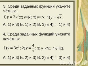 А. 1) и 3) Б. 1) и 2) В. 3) и 4) Г. 1) и 4) А. 1) и 3) Б. 1) и 2) В. 3) и 4) Г.