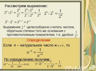 Выражение целесообразно считать числом, обратным степени того же основания с про