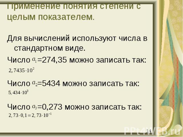 Для вычислений используют числа в стандартном виде. Для вычислений используют числа в стандартном виде. Число =274,35 можно записать так: Число =5434 можно записать так: Число =0,273 можно записать так: