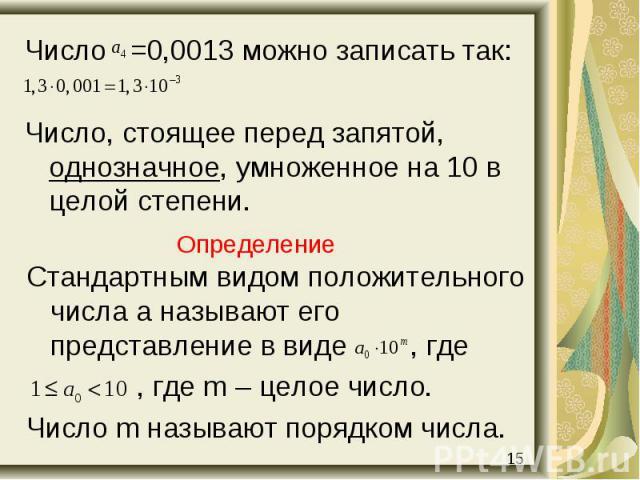 Число =0,0013 можно записать так: Число =0,0013 можно записать так: Число, стоящее перед запятой, однозначное, умноженное на 10 в целой степени.
