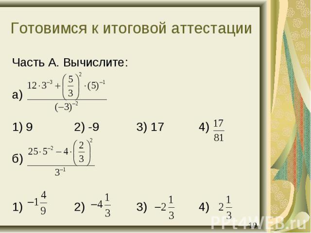 Часть А. Вычислите: Часть А. Вычислите: а) 1) 9 2) -9 3) 17 4) б) 1) 2) 3) 4)