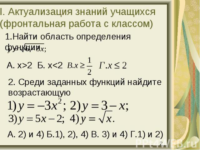 А. x>2 Б. x<2 А. x>2 Б. x<2