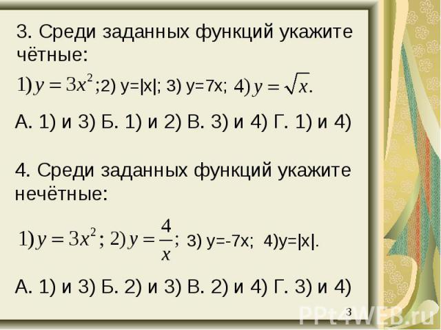 А. 1) и 3) Б. 1) и 2) В. 3) и 4) Г. 1) и 4) А. 1) и 3) Б. 1) и 2) В. 3) и 4) Г. 1) и 4)