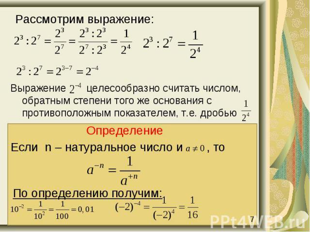 Выражение целесообразно считать числом, обратным степени того же основания с противоположным показателем, т.е. дробью Выражение целесообразно считать числом, обратным степени того же основания с противоположным показателем, т.е. дробью