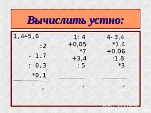 1,4+5,6 1,4+5,6 :2 - 1.7 : 0,3 *0,1