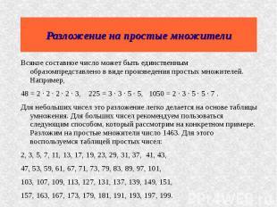 Всякое составное число может быть единственным образомпредставлено в виде произв