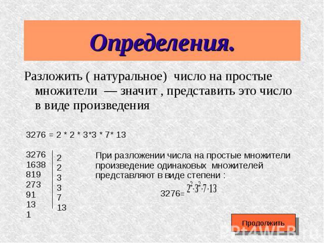 Разложить ( натуральное) число на простые множители — значит , представить это число в виде произведения Разложить ( натуральное) число на простые множители — значит , представить это число в виде произведения
