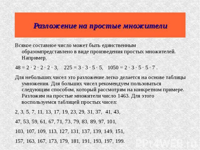 Всякое составное число может быть единственным образомпредставлено в виде произведения простых множителей. Например, Всякое составное число может быть единственным образомпредставлено в виде произведения простых множителей. Например, 48 …