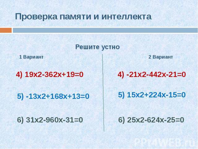Проверка памяти и интеллекта