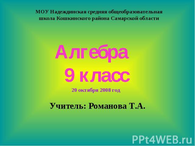Алгебра 9 класс Учитель: Романова Т.А.