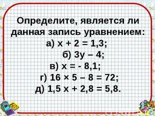 Определите, является ли данная запись уравнением: а) х + 2 = 1,3; б) 3у – 4; в)