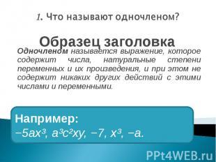 Одночленом называется выражение, которое содержит числа, натуральные степени пер
