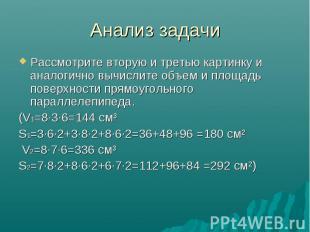 Анализ задачи Рассмотрите вторую и третью картинку и аналогично вычислите объем