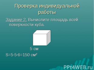 Проверка индивидуальной работы Задание 2. Вычислите площадь всей поверхности куб