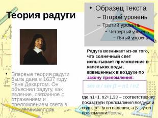 Теория радуги Впервые теория радуги была дана в 1637 году Рене Декартом. Он объя