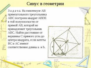 Синус в геометрии З а д а ч а. На гипотенузе АВ прямоугольного треугольника АВС