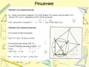 Решение Решение 1 (по теореме синусов). Q - центр построенного квадрата. Угол AQ