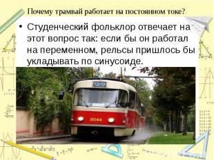 Почему трамвай работает на постоянном токе? Студенческий фольклор отвечает на эт