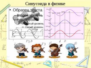 Синусоида в физике