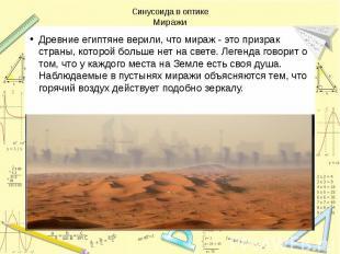 Синусоида в оптике Миражи Древние египтяне верили, что мираж - это призрак стран