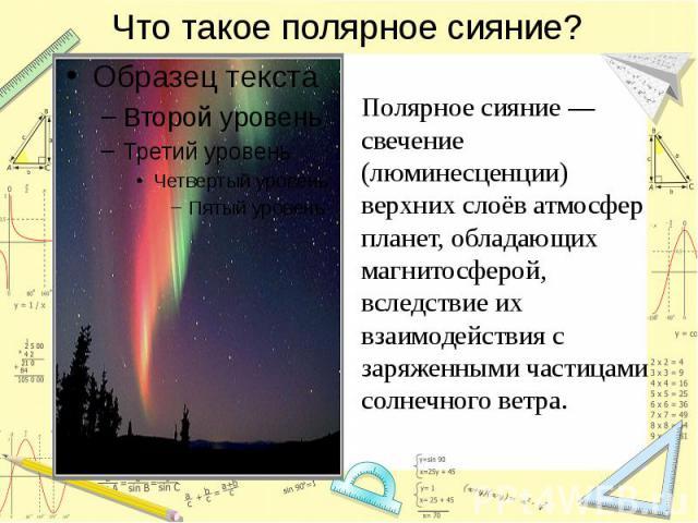 Что такое полярное сияние?