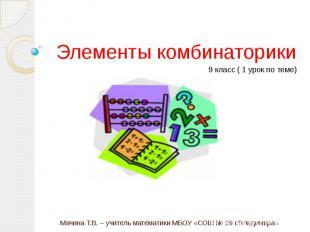 Мачина Т.В. – учитель математики МБОУ «СОШ № 29 г.Владимира» Элементы комбинатор