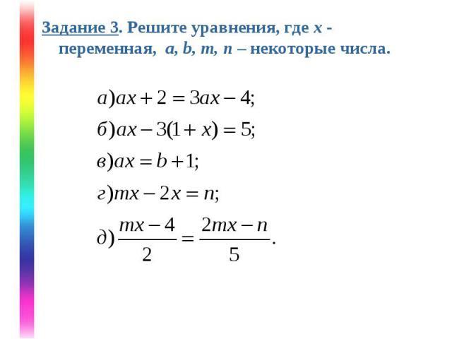 Задание 3. Решите уравнения, где х - переменная, a, b, m, n – некоторые числа. Задание 3. Решите уравнения, где х - переменная, a, b, m, n – некоторые числа.