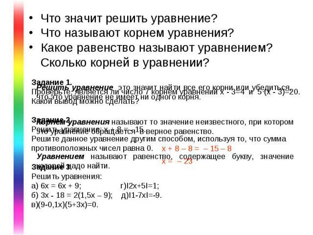 Что значит решить уравнение? Что значит решить уравнение? Что называют корнем уравнения? Какое равенство называют уравнением? Сколько корней в уравнении?