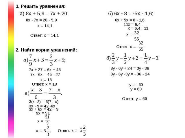 1. Решить уравнения: 1. Решить уравнения: а) 8х + 5,9 = 7х + 20; б) 6х - 8 = -5х - 1,6; 2. Найти корни уравнений: