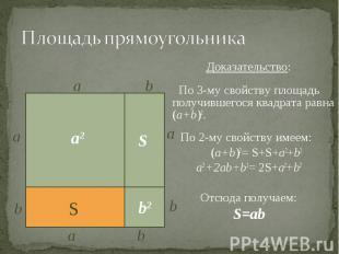 Доказательство: Доказательство: По 3-му свойству площадь получившегося квадрата